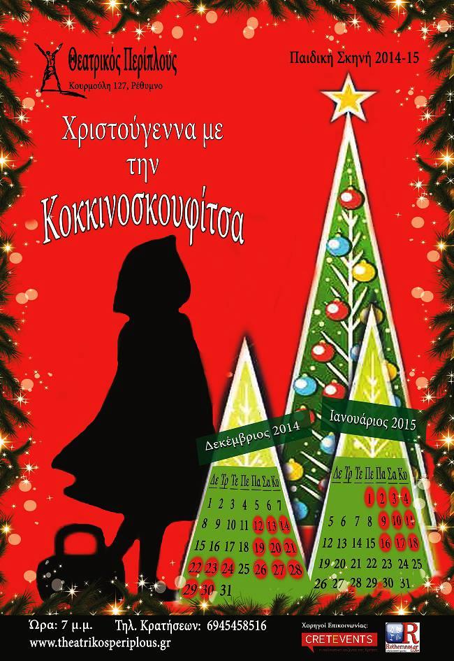 Χριστούγεννα με την Κοκκινοσκουφίτσα