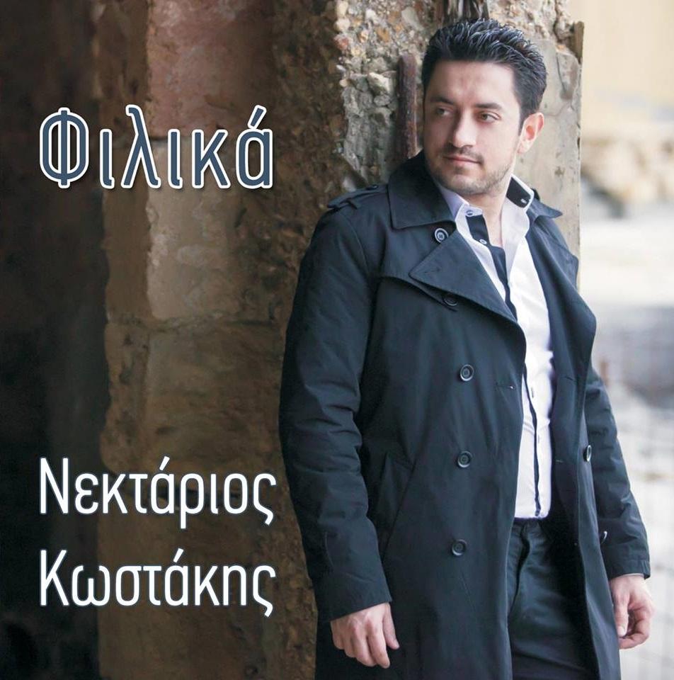 Νεκτάριος Κωστάκης - Φιλικά