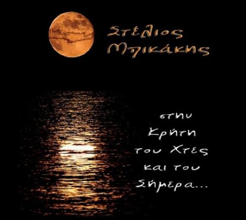 Στέλιος Μπικάκης - Στην Κρήτη του χτες και του σήμερα