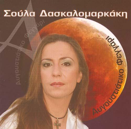 Σούλα Δασκαλομαρκάκη - Αυγουστιάτικο φεγγάρι
