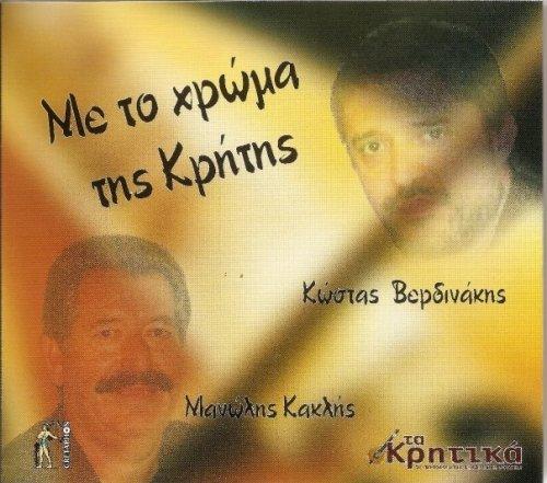 Μανώλης Κακλής & Κώστας Βερδινάκης - Με το χρώμα της Κρήτης