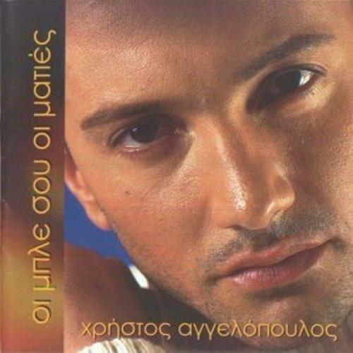 Χρήστος Αγγελόπουλος - Οι μπλε σου οι ματιές