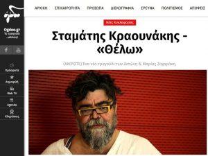 Thelo-ogdoo.gr