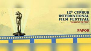 Διεθνές Φεστιβάλ Κινηματογράφου Κύπρου