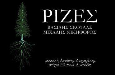 Ρίζες – Rethemnos.gr