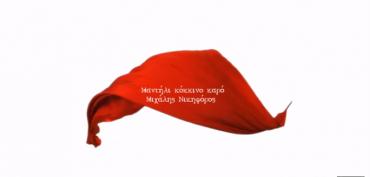 Μαντήλι κόκκινο καρό