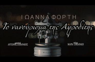 Ιωάννα Φόρτη - Το νανούρισμα της Αφροδίτης