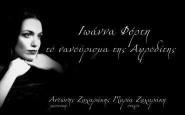 Το νανούρισμα της Αφροδίτης - musiccorner.gr